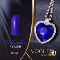 Перламутровый гель лак Сапфировый кулон Vogue Nails, 10 мл