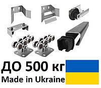 SGU  Alutech Фурнитура для откатных ворот до 500 кг / Фурнітура для відкатних воріт до 500 кг АЛЮТЕХ