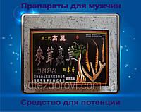 """Укрепляющие пилюли""""Хуэй Чжун Дан"""" препарат для повышения потенции 5 шариков в  упаковке, фото 1"""