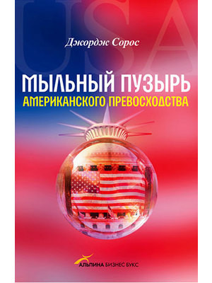 Мыльный пузырь американского превосходства (2-е изд.).Сорос Д.