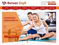 Сайт-визитка для спортклуба, тренера, студий фитнеса