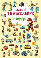 Книга-картонка Большой виммельбух