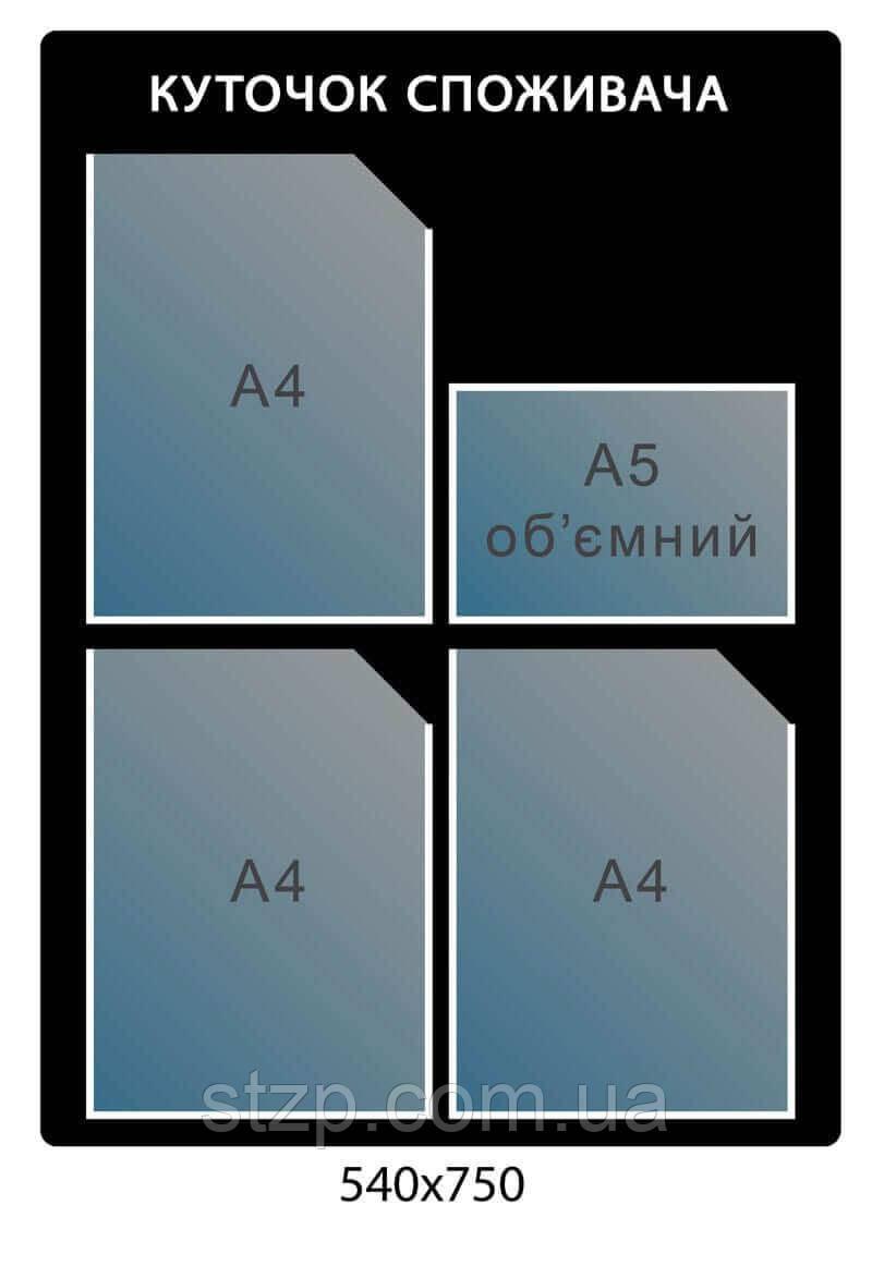 Стенд Уголок потребителя (цвет черный)