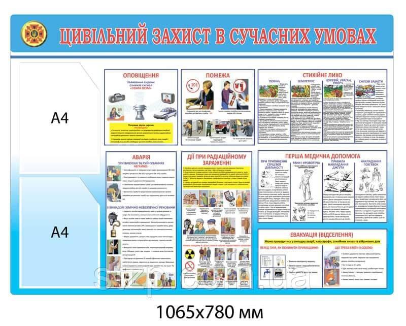 Стенд Гражданская защита в современных условиях с двумя карманами А4