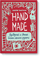 Handmade. Придумай и сделай бизнес своими руками. Кари Чапин