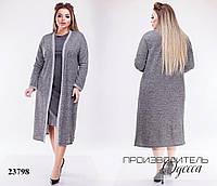 Платье 6156-1 на каждый день+кардиган R-23798 серый