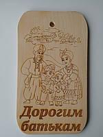 """Доска сувенирная с выжиганием """"Дорогим батькам"""" 18х32 см"""