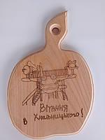 """Доска сувенирная с выжиганием """"Вітання з Хмельницького !"""" 20х28 см"""