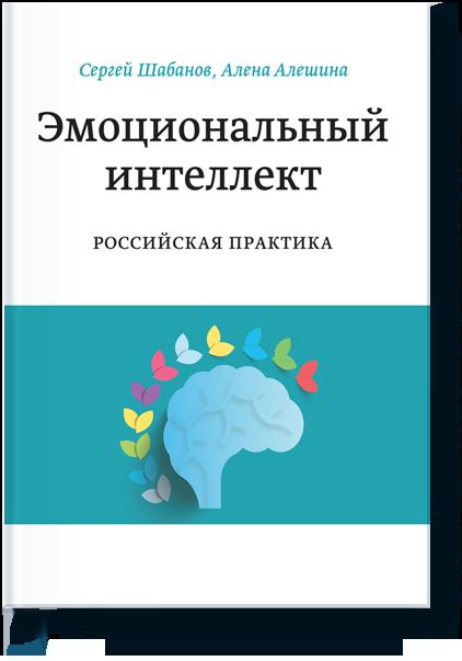 Эмоциональный интеллект. Российская практика. Сергей Шабанов, Алена Алешина