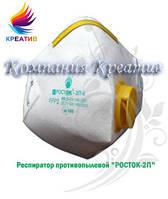 Респиратор Росток 2ПК (от 50 шт.)