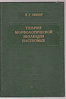 Теория морфологической эволюции насекомых Э.Г. Бекке
