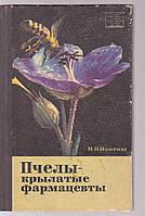 Пчелы - крылатые фармацевты Н.П. Иойриш
