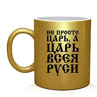 Чашка золото/серебро с любым текстом Царь