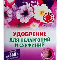 Удобрение кристаллическое Для пеларгоний и сурфиний 300гр