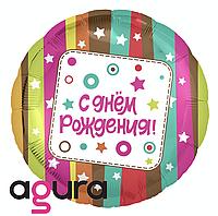 Фольгированный шар Agura (Агура) С днем рождения, 45 см (18')