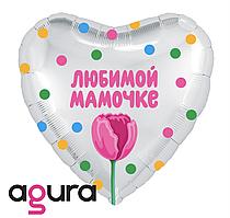 Фольгированный шар 19' Agura (Агура) Любимой мамочке, 49 см
