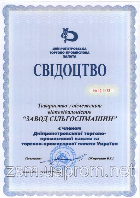 Завод сельхозмашин стал членом Торгово-промышленных палат