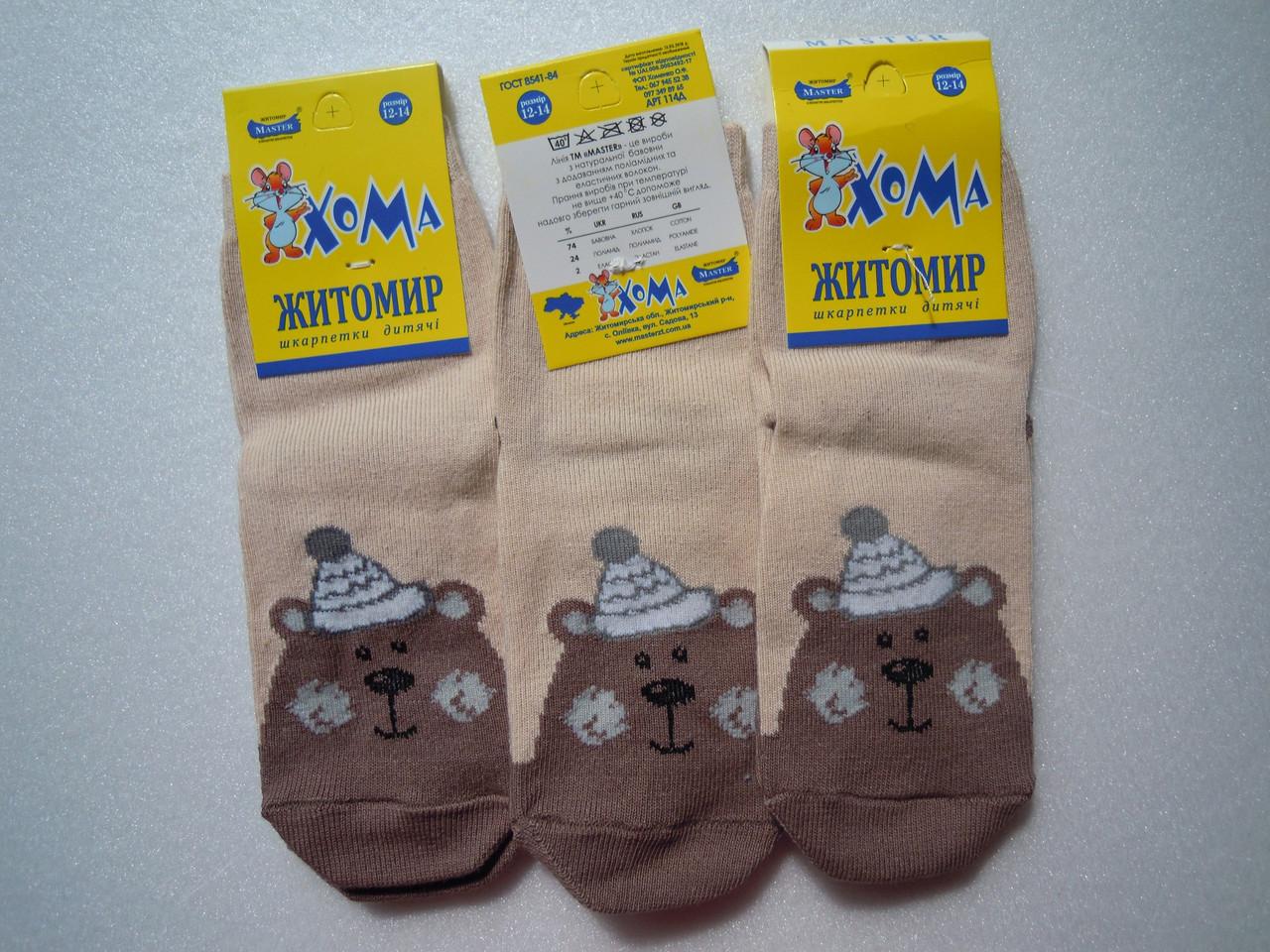 Носки Детские с мишками Бежевые