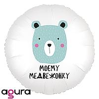 Фольгированный шар 18' Agura (Агура) Моему медвежонку, 45 см