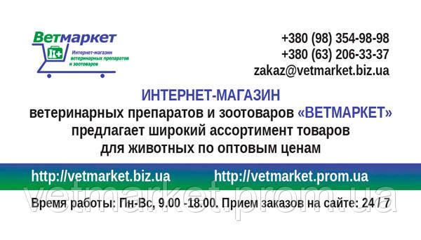 Визитка Интернет-магазина (Ветаптеки) ветеринарных препаратов и зоотоваров Ветмаркет