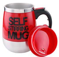 Чашка Мешалка Self Stirring Mug, фото 1