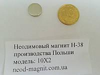 Неодимовый магнитик Ø D10 mm х H2 mm.Доставка новой почтой