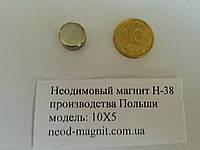 Неодимовый магнит Ø D10 mm х H5 mm.Доставка по Украине Оптом