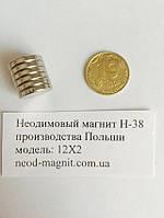 Неодимовый магнит шайба Ø D12 mm х H2 mm.Супер цена