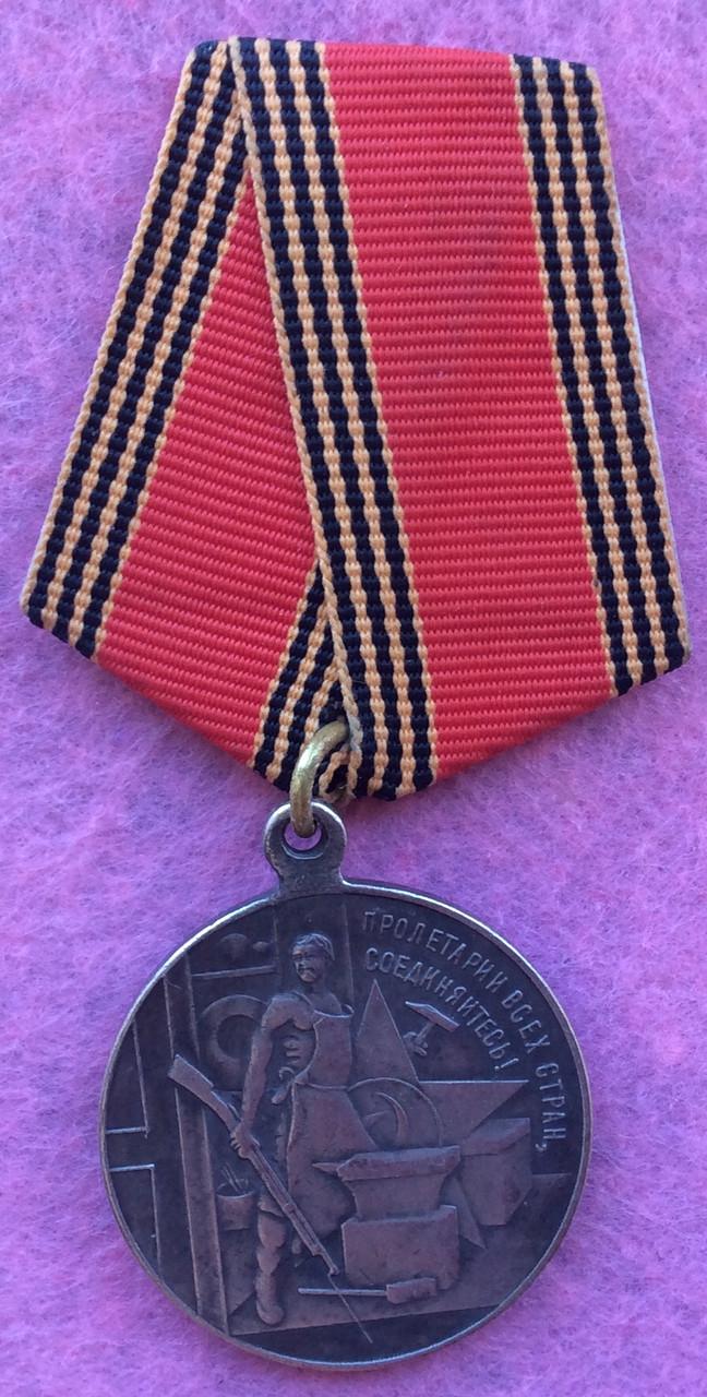Медаль 3-я годовщина Революции РСФСР  1920 год