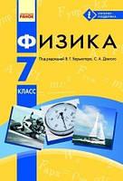 Учебник Физика 7 класс Барьяхтар Ранок(на русском языке)