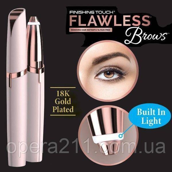 Триммер для бровей Flawless Brows (AS SEEN ON TV)