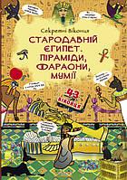Книжка з секретними віконцями. Стародавній Єгипет. Піраміди, фараони, мумії, фото 1