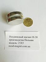 Неодимовый магнит супер цена Ø D25 mm х H5 mm