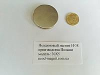 Неодимовый магнит шайба Ø D30 mm х H5 mm,Доставка новой почтой