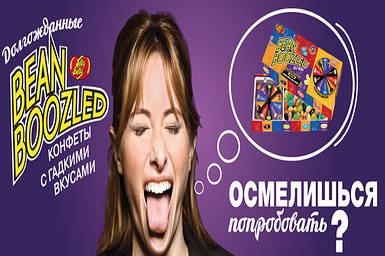 Конфеты bean boozled jelly belly