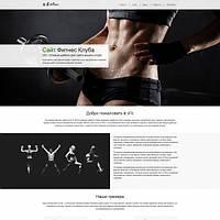 Односторінковий сайт для спортклубу, тренера, студій фітнесу (Landing page)
