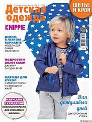 Журнал с выкройками Шитье и Крой Boutique (ШиК) Спецвыпуск Knippie. Детская одежда№ 05 май 2018