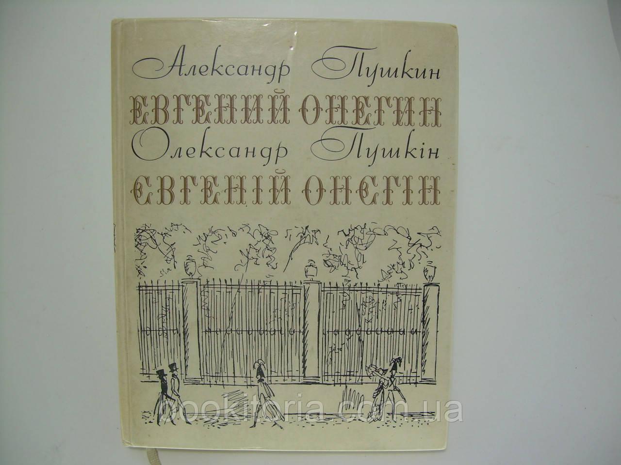 Пушкин А. Евгений Онегин, Пушкін О. Євгеній Онегін (б/у).