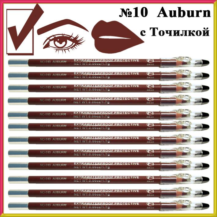 Карандаш Косметический с Точилкой Цвет Темно-Каштановый Матовый Auburn для Губ и Глаз Тон 10, Упак в 12 штук