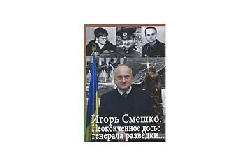 Смелов В. - Игорь Смешко: Неоконченное досье генерала разведки