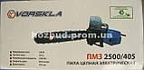 Електропила VORSKLA ПМЗ-2500/405, фото 4
