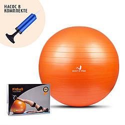 Універсальний М'яч для фітнесу (Фітбол) 55см