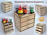 Ящик-органайзер для творчества  «МАЙСТЕР КОМОДИК 3» / органайзер для хобби
