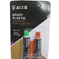 "Клей для пластмасс 20г Epoxy-Plastic ""AXXIS"""