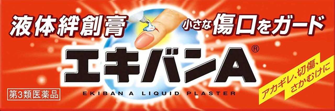 Японский жидкий пластырь для ран Ekiban (устойчивый к воде) тюбик 10 грамм