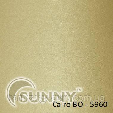 Рулонные шторы для окон в закрытой системе Sunny с плоскими направляющими - ПЛАСТИК, ткань Cairo BO