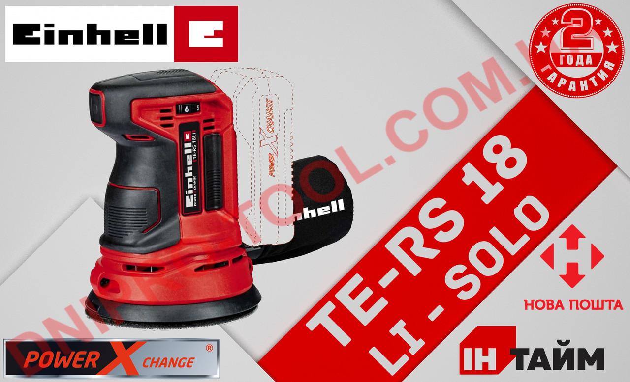 (Power X-Change) Аккумуляторная Эксцентриковая шлифмашина Einhell TE-RS 18 Li Solo (4462010)