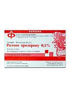 Прозерин 0,5%  10 мл №10 амп ХаркДержФ-ка