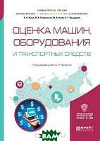 Асаул А.Н. Оценка машин, оборудования и транспортных средств. Учебное пособие для академического бакалавриата