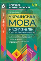 Г. Є. Фефілова. Українська мова 5-9 клас. Наскрізні лінії в дидактичних матеріалах